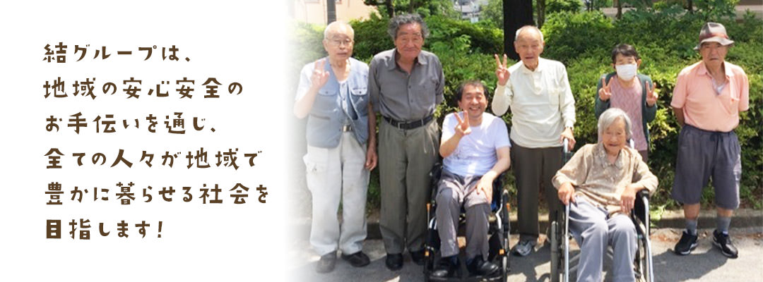 松戸市のデイサービス 結グループ